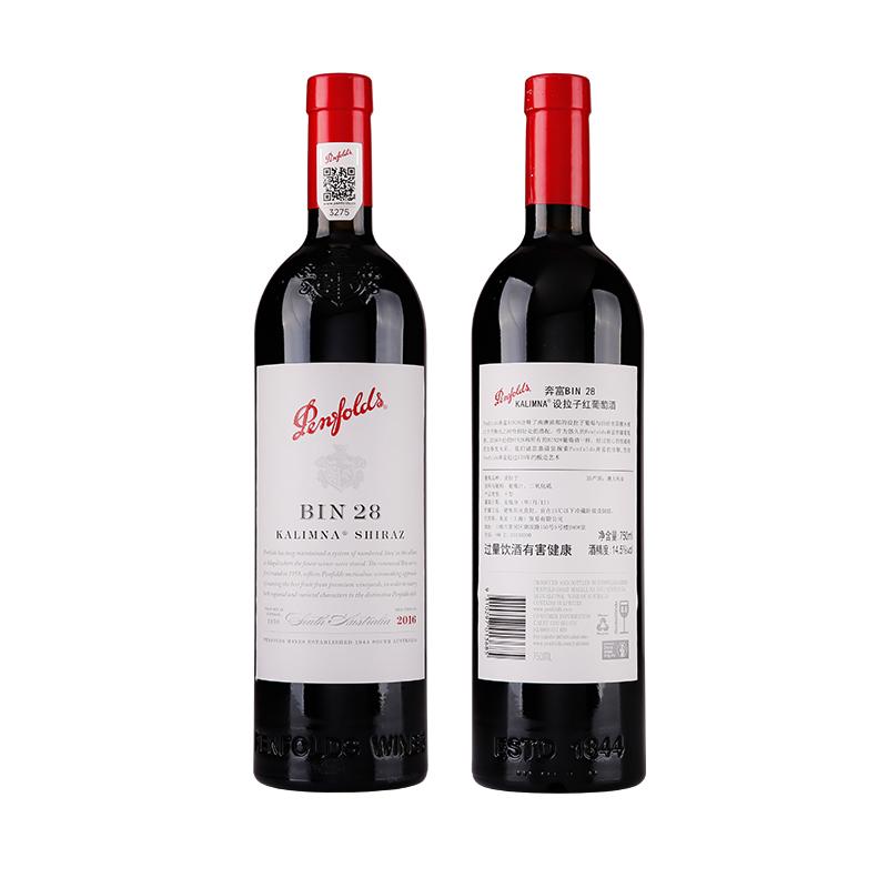 奔富Bin28KALIMNA设拉子红葡萄酒